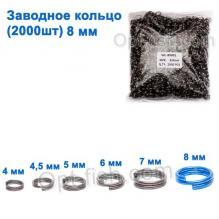 Техническая упаковка Заводное кольцо 8мм (2000шт)