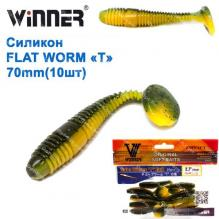 Силикон Winner NEW TBR-012 TUBE WORM «T» TAIL 2,7  70mm  4,0g (10шт)  033 # *