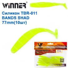 Силикон Winner NEW TBR-011 BANDS SHAD 3 77mm 3,5g (10шт) 019 # *