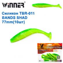 Силикон Winner NEW TBR-011 BANDS SHAD 3 77mm 3,5g (10шт) 026 # *
