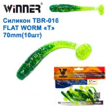 Силикон Winner NEW TBR-016 FLAT WORM «T» TAIL 2,7  70mm  2,6g (10шт) 024 # *