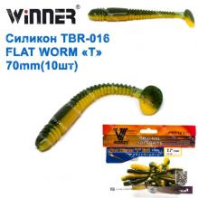 Силикон Winner NEW TBR-016 FLAT WORM «T» TAIL 2,7  70mm  2,6g (10шт) 033 # *