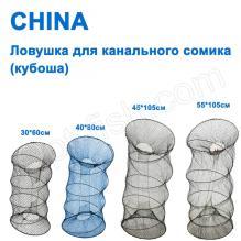 Ловушка для канального сомика China (кубоша) 40x80см NEW *