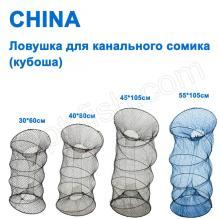 Ловушка для канального сомика China (кубоша) 55x85м NEW *