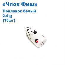 """Поплавок """"Чпок Фиш"""" белый 2g (10шт)"""