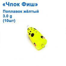 """Поплавок """"Чпок Фиш"""" желтый 3g (10шт)"""