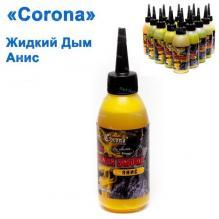 Жидкий дым Corona 120мл анис