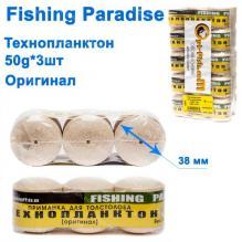 Технопланктон Fishing paradise 50g x 3шт (оригинал)