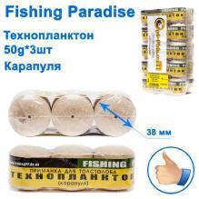 Технопланктон Fishing paradise 50g x 3шт (карапуля)