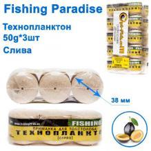 Технопланктон Fishing paradise 50g x 3шт (слива)