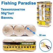 Технопланктон Fishing paradise 50g x 3шт (ваниль)