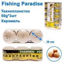 Технопланктон Fishing paradise 50g x 3шт (карамель)