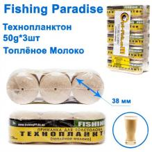Технопланктон Fishing paradise 50g x 3шт (топленое молоко)