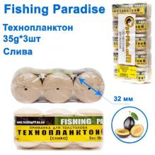 Технопланктон Fishing paradise 35g x 3шт (слива)