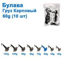 Груз карповый Булава кр 60g (10шт)