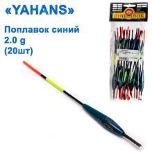Поплавок Yahans синий 2g (20шт)