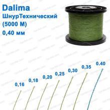 Шнур технический Dalima (5000м) 0,40mm