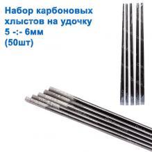 Набор карбоновых хлыстов на удочку (5-6mm) 50шт