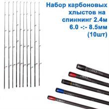 Набор карбоновых хлыстов на спиннинг 2,4 (6-8,5mm) 10шт
