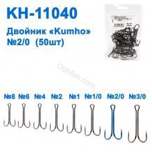 Двойник Kumho KH-11040 № 2/0 (50шт)