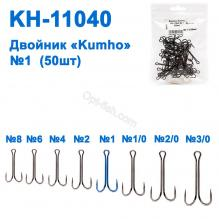 Двойник Kumho KH-11040 № 1 (50шт)
