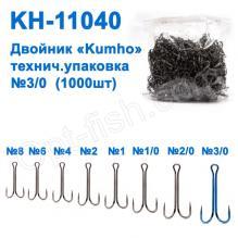 Двойник Kumho KH-11040 № 3/0 (1000шт)