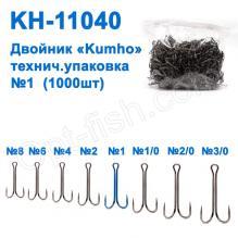 Двойник Kumho KH-11040 № 1 (1000шт)