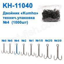 Двойник Kumho KH-11040 № 4 (1000шт)