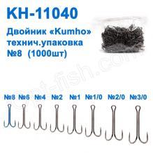 Двойник Kumho KH-11040 № 8 (1000шт)