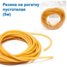 Резина на рогатку пустотелая (5м) *