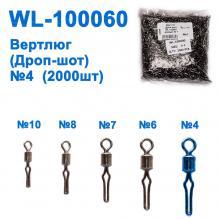 Вертлюг (Дроп-шот) WL-100060 (2000шт) № 4