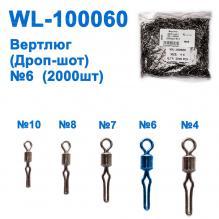 Вертлюг (Дроп-шот) WL-100060 (2000шт) № 6