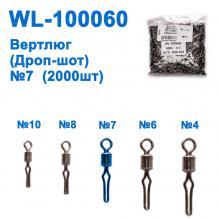 Вертлюг (Дроп-шот) WL-100060 (2000шт) № 7