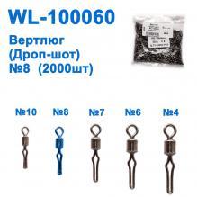 Вертлюг (Дроп-шот) WL-100060 (2000шт) № 8