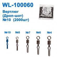 Вертлюг (Дроп-шот) WL-100060 (2000шт) № 10