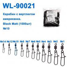 Техническая упаковка Карабин с вертлюгом американка WL90021 black mat (1000шт) № 10