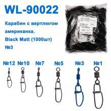 Техническая упаковка Карабин с вертлюгом американка WL90022 black mat (1000шт) № 3