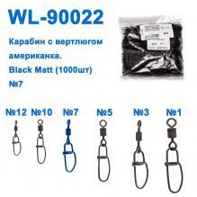 Техническая упаковка Карабин с вертлюгом американка WL90022 black mat (1000шт) № 7