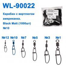 Техническая упаковка Карабин с вертлюгом американка WL90022 black mat (1000шт) № 10