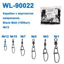 Техническая упаковка Карабин с вертлюгом американка WL90022 black mat (1000шт) № 12