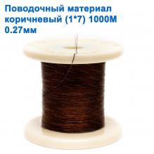 Поводочный материал коричневый (1x7)  1000м 0,27 мм