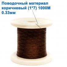 Поводочный материал коричневый  (1x7)  1000м 0,33 мм
