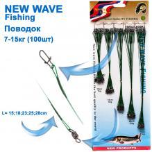 Поводок New Wave Fishing зеленый (100шт) *