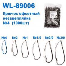 Крючок офсетный незацепляйка WL-89006 (1000шт) №4*