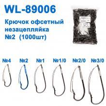 Крючок офсетный незацепляйка WL-89006 (1000шт) №2*