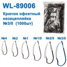 Крючок офсетный незацепляйка WL-89006 (1000шт) №3/0*