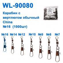 Карабин с вертлюгом обычный China WL-90080 (1000шт) №16 *