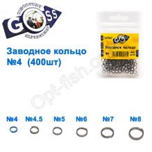 Заводное кольцо GOSS (400шт) 4мм