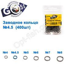 Заводное кольцо GOSS (400шт) 4,5мм