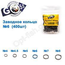 Заводное кольцо GOSS (400шт) 6мм